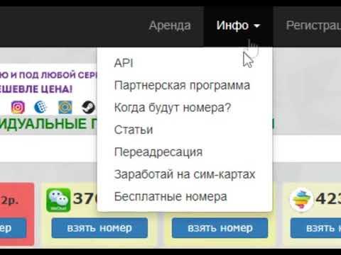 Виртуальный номер для приема Sms