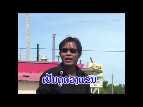 Laos/Thai music Sao Thai Ni Fun - Komsan Khamsone
