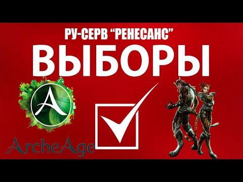 ArcheAge 6.2 | РЕНЕСАНС | Апрельский выбор!!!!