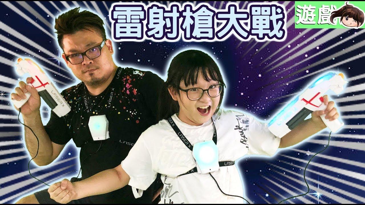 【遊戲】雷射槍對戰遊戲[NyoNyoTV妞妞TV玩具] - YouTube