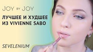 ЛУЧШЕЕ И ХУДШЕЕ ИЗ VIVIENNE SABO l ОБЗОР МАРКИ - Видео от JOY BY JOY