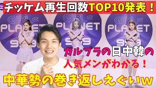 【ガルプラ】中国勢の人気がヤバいです!日本勢は逆に弱い...[Girls Planet 999]