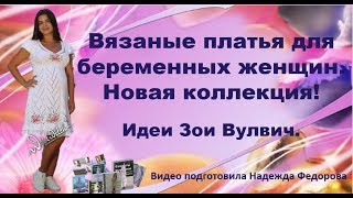 Новинка Вязаные платья для беременных Идеи Зои Вулвич Надежда Федорова Рукодельницам