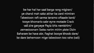 Tabestoon Kootahe - Zedbazi (Lyrics) [HQ]