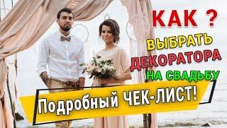 Свадебный декор | Как выбрать декоратора на свадьбу | Декор на свадьбу  - подробный ЧЕКЛИСТ