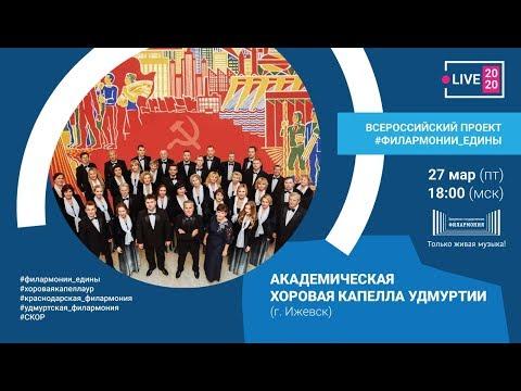 """онлайн-фестиваль """"С филармонией на """"ты""""! Академическая хоровая капелла"""