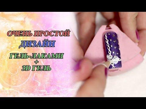 Дизайн ногтей: 3D-гель Объемная лепка Новинка лета 20015 - YouTube