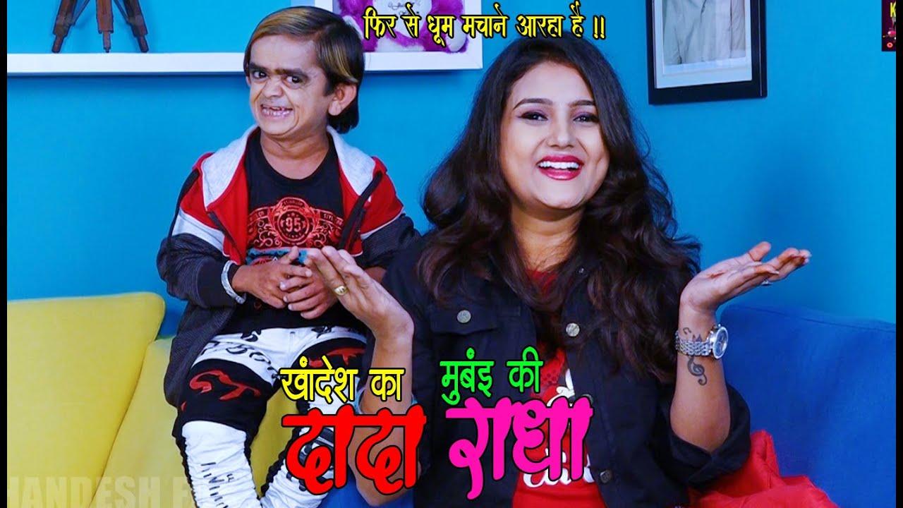 KAHNDESH KA DADA MUMBAI KI RADHA-Trailer-खानदेश का दादा मुंबई की राधा -ट्रेलर