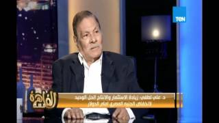 """د.علي لطفي:العاصمة الإدارية الجديدة هتفيد الإقتصاد المصري بشكل كبيروبناءها لن يكلف الدولة أي أموال """""""