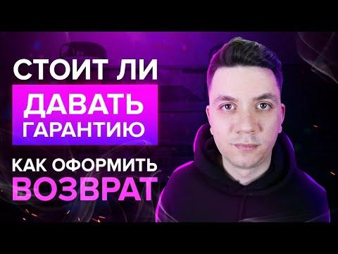 Стоит ли давать гарантию? Как оформить возврат? Товарный бизнес | Дмитрий Москаленко