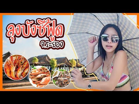 เฮฮา พาเที่ยว : ใครชอบร้านอาหารติดทะเล ปูสดๆ กุ้งสดๆ  ต้องที่นี้ ร้านลุงบัง ซีฟู้ด ระยอง Vloe Ep.7