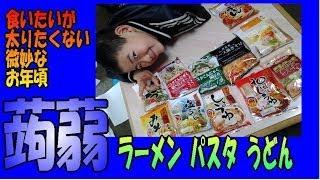 【夜食小僧】 太らない夜食を目指して(笑)  蒟蒻麺w 【サトシ の 夜食】 81歳の母の手作りお弁当4 検索動画 26