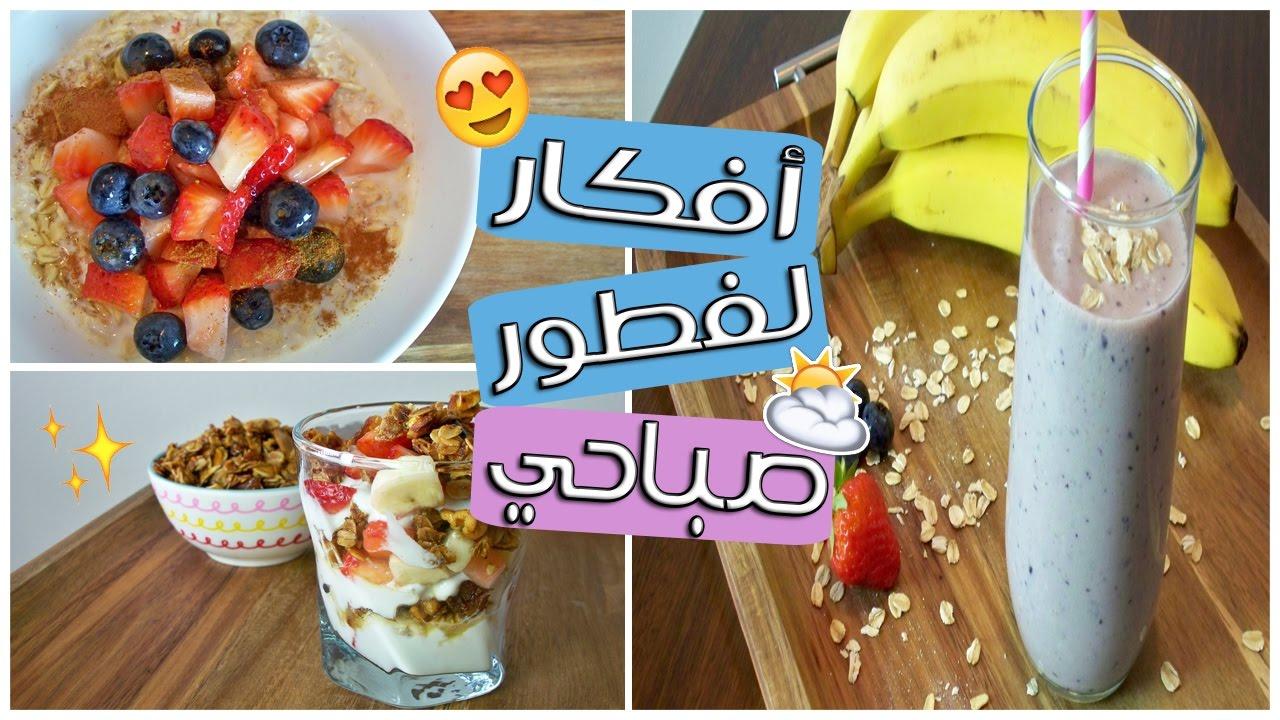 أفكار سريعة وسهلة لفطور الدوام مدرسة جامعة بالتعاون مع Matbakh Bassoum شيوكا Youtube Lunch Box School Lunch Box Food