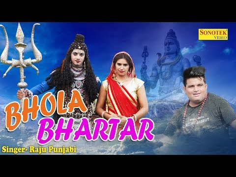 Bhola Bhartar | भोला भरतार | Haryanvi Song 2017 | Shiv Bhole Bhakti Song | Raju Punjabi | Sonotek