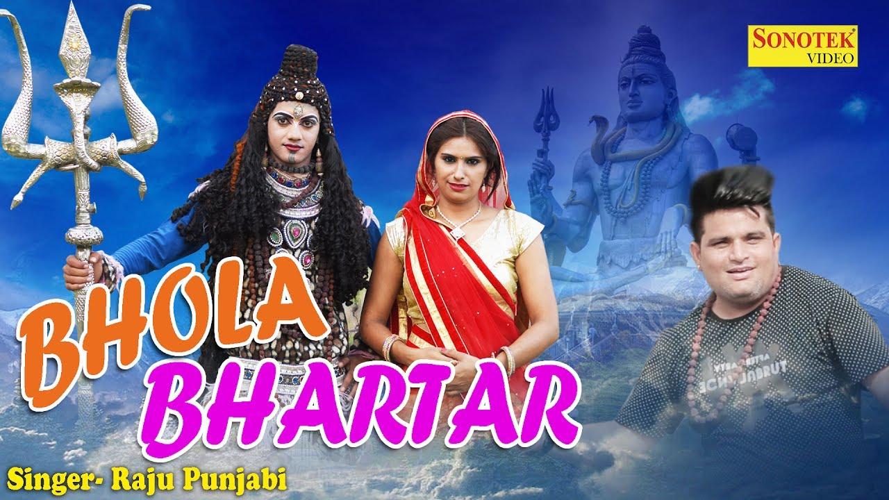 Bhola Bhartar   भोला भरतार   Haryanvi Song 2017   Shiv Bhole Bhakti Song    Raju Punjabi   Sonotek