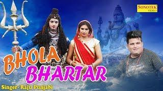 Bhola Bhartar || भोला भरतार || Latest Haryanvi Song 2017 | Shiv Bhole Bhakti Song | Raju Punjabi