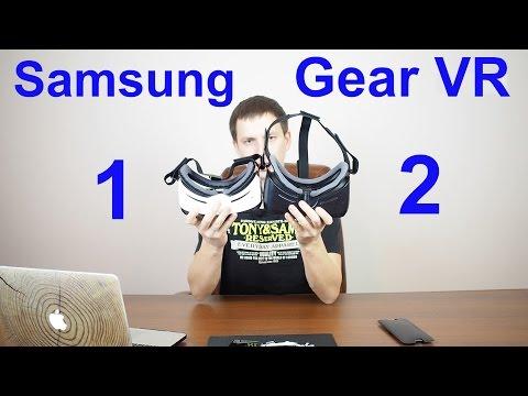 Samsung Gear VR 1 или 2 - сравнительный обзор лучших очков виртуальной реальности