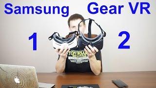 Samsung Gear VR 1 или 2 сравнительный обзор лучших очков виртуальной реальности