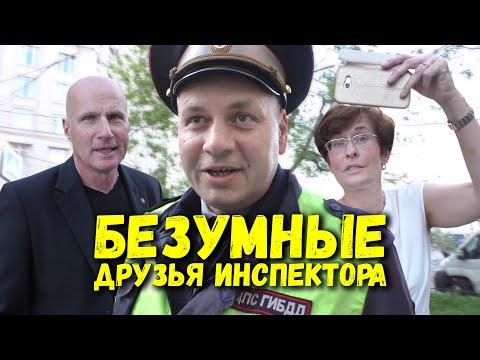 Инспектор Так-Так и его друзья. Снимать запрещено. Часть 3