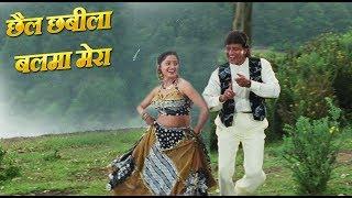 छैल छबीला बलमा मेरा (Chhel Chhabila Balma) - पूर्णिमा, विनोद राठौड़ - HD वीडियो सोंग