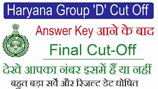 HSSC Group D Official Cut Off 2018 Final Cut off and Result Date Answer Key