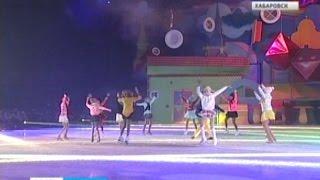 Вести-Хабаровск. Шоу Ильи Авербуха для детей