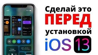 Ставишь iOS 13 beta? Сделай это, ЧТОБЫ НЕ ЖАЛЕТЬ!