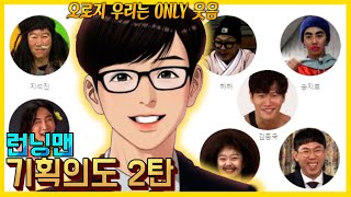 (ENG SUB) RUNNINGMAN Intention of Planning.zip (Part.2)