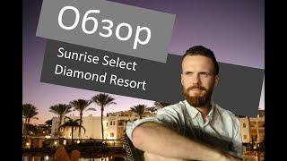 Обзор Отеля Sunrise Diamond Sharm El Sheikh 5