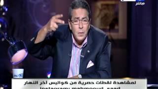 بالفيديو- محمود سعد يطالب بتحويل مقر الحزب الوطني إلى حديقة للفقراء