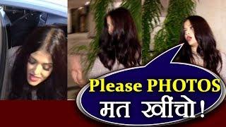 Aishwarya Rai IRRITATED getting CLICKED on Sridevi B'DAY at Manish House; Watch   FilmiBeat