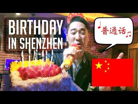 KTV Birthday Party In Shenzhen (vlog #81)