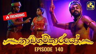 Nadagamkarayo Episode 140 || ''නාඩගම්කාරයෝ'' || 03rd August 2021 Thumbnail