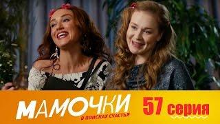 Мамочки - Серия 17 сезон 3 (57 серия) - комедийный сериал HD