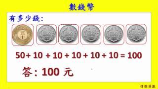 加法 數錢幣 - 1年級數學(Grade 1 Math - Counting Money)