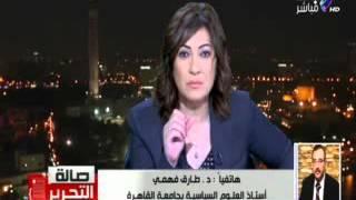 بالفيديو.. طارق فهمي: التوافق بين مصر والسعودية حول الأزمة السورية