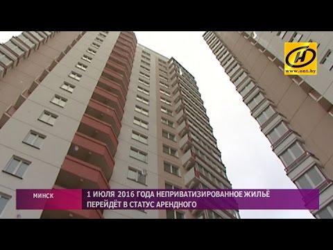 На приватизацию жилья у белорусов осталось две недели