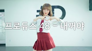 [ kpop ] Produce48 (프로듀스48) - 내꺼야 (Pick Me) Dance Cover (#DPOP Mirror Mode)