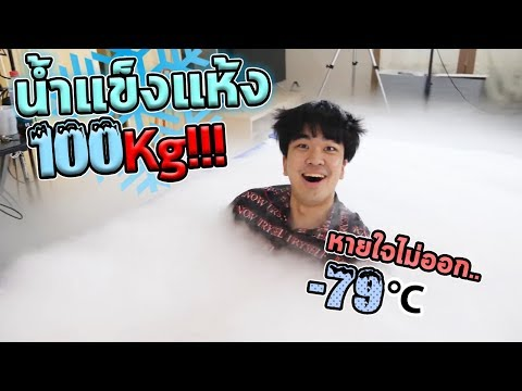 100KG Dry Ice Pool inside a house!!!
