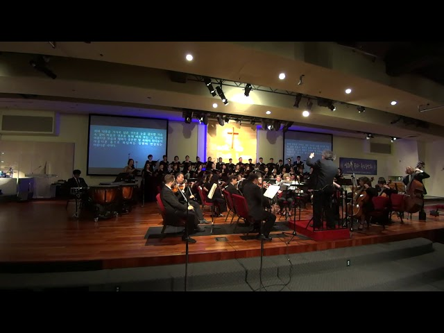 오 아름다운 주의 집 performed by LAKMA Chamber Choir & Orchestra