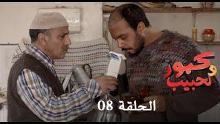 كبور و الحبيب - Kabour et Lahbib - الحلقة : Episode 8