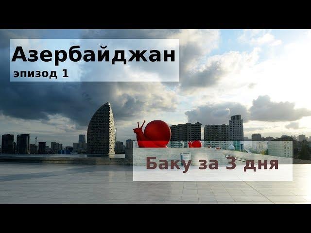 Баку за 3 дня - 9 самых главных мест столицы Азербайджана! Едем с TulenTravel
