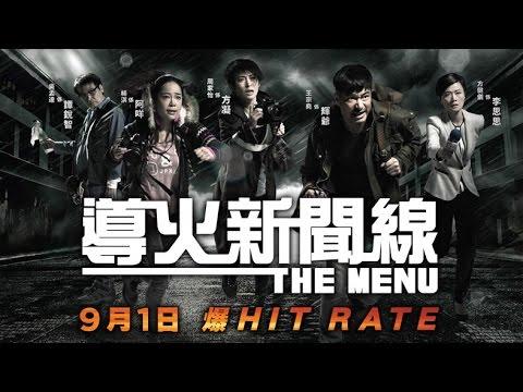 《導火新聞線》 The Menu Official Trailer (In Cinemas 1 Sept)