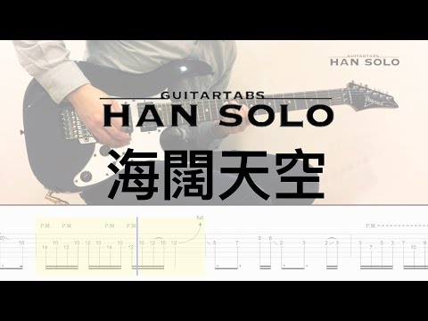 【HanSolo Electric】海闊天空 | Beyond | Guitar Solo | Guitar Tabs