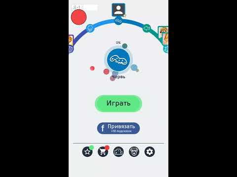 Android Game! Это не реально/Филворды Поиск Слов/#4/18+