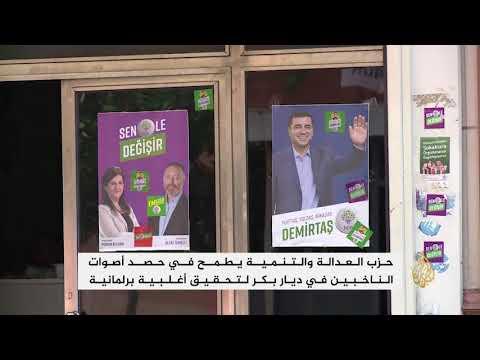 منافسة انتخابية بين العدالة والتنمية والشعوب الديمقراطي بديار بكر  - نشر قبل 23 ساعة
