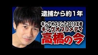 チャンネル登録是非お願いします! 【衝撃】キンコメ高橋の現在?芸能界...