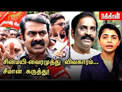 சின்மயி வைரமுத்து விவகாரம்... சீமான் கருத்து! Seeman about Vairamuthu & Chinmayi issue | #MeToo