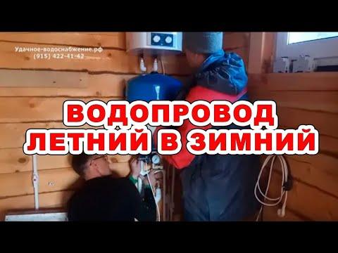 Как из летнего водопровода сделать зимний?