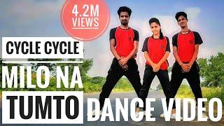 cycle-cycle-mari-sonani-cycle-milona-tum-to-dil-ghabraye-dj-remix-dance-choreography-tiktok